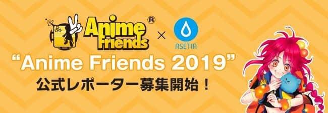 アニメフレンズ公式レポーターオーディション